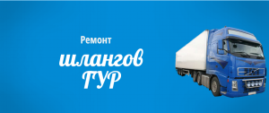 Ремонт шлангов ГУР